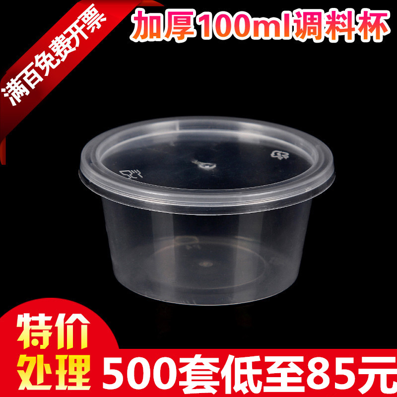 特价100ml 一次性调料盒酱汁杯 4安火锅酱料盒 小菜打包盒/100套