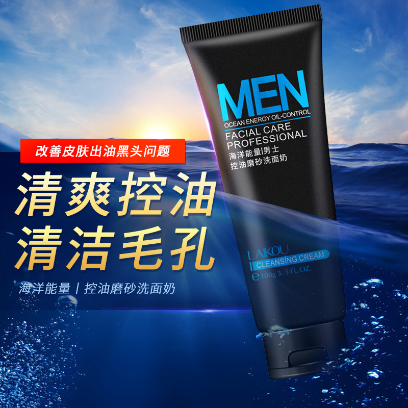 磨砂洗面奶男式控油保湿补水深层清洁去角质死皮男士洁面乳洗脸奶
