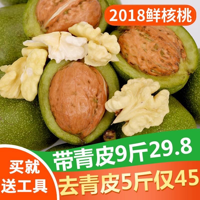 【带青皮+去青皮】陕西青皮核桃5斤新鲜去绿皮湿核桃孕妇生嫩核桃