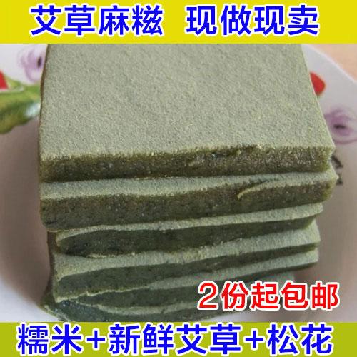 宁波特产 艾草青团 清明果 艾草麻糍 麻糬 青块 糯米糍粑 青麻糍-天天好超值