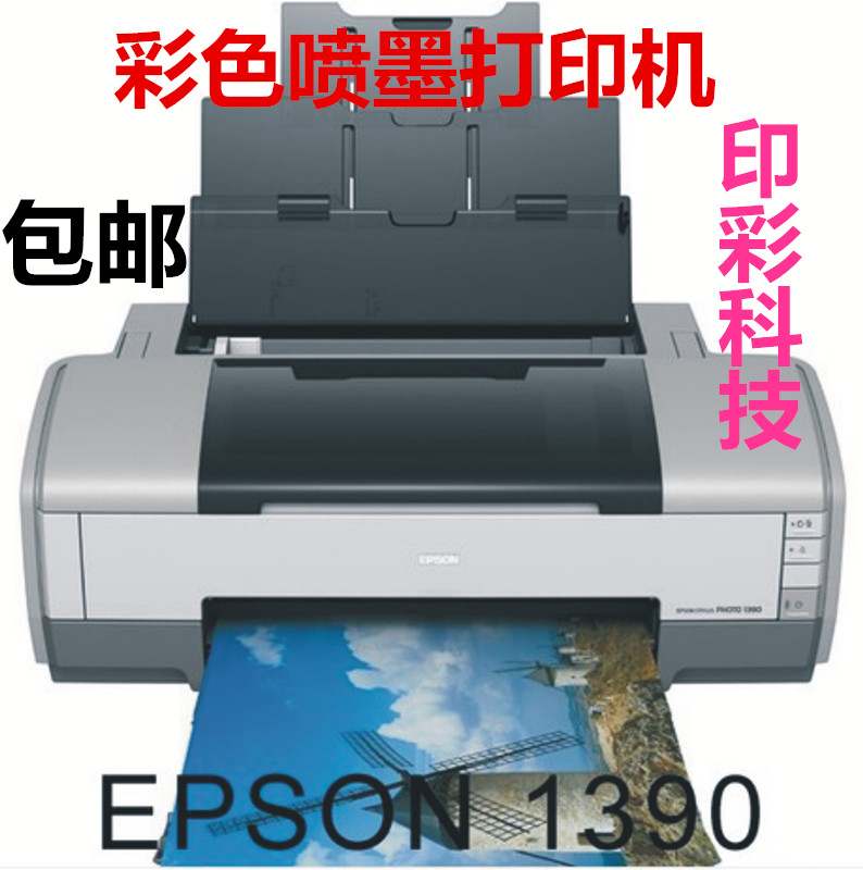 爱普生EPSON1390 1400 1430 1500 A3 六色喷墨照片打印机 带连供