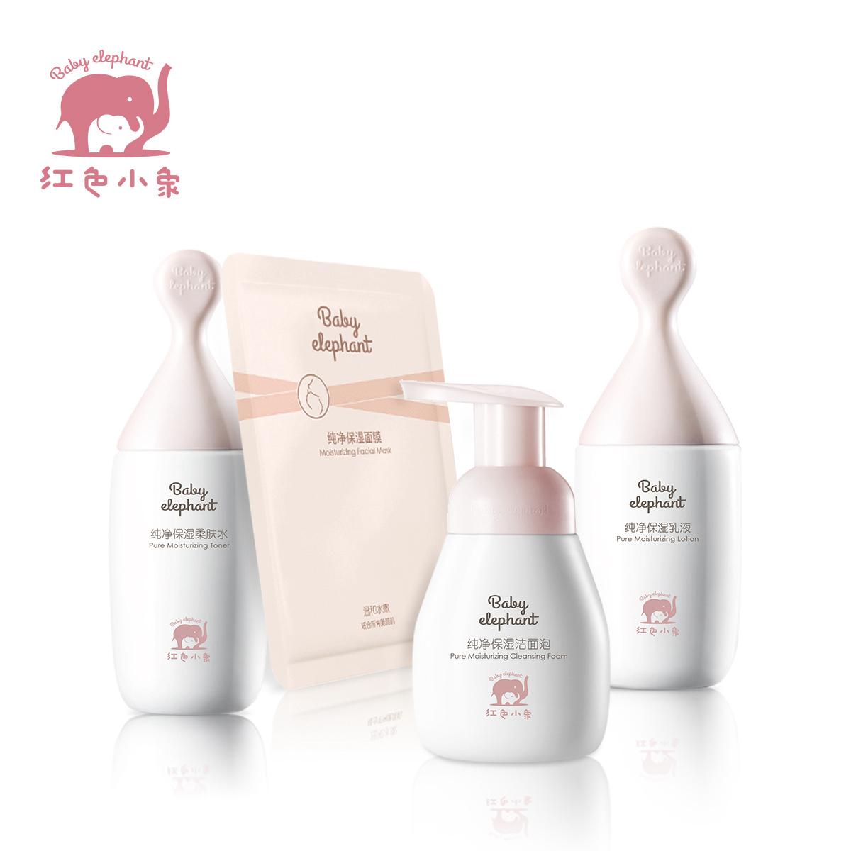 包邮正品红色小象孕妇护肤化妆品纯天然洗护补保湿水滋润面膜套装