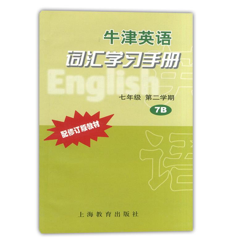 正版 现货 牛津 英语 词汇 学习 手册 七年级 第二 学期 年级 上海 教育 出版社 配套 教材 使用