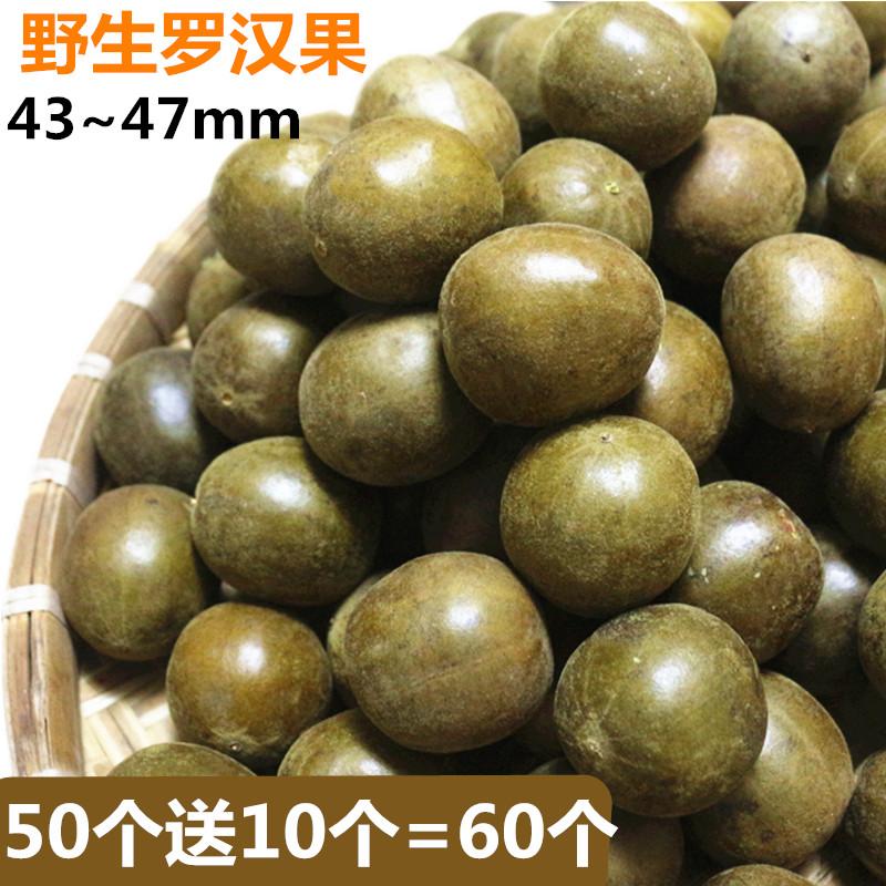 60个野生罗汉果广西桂林永福特产凉茶散装干果花新鲜罗汉果茶批发