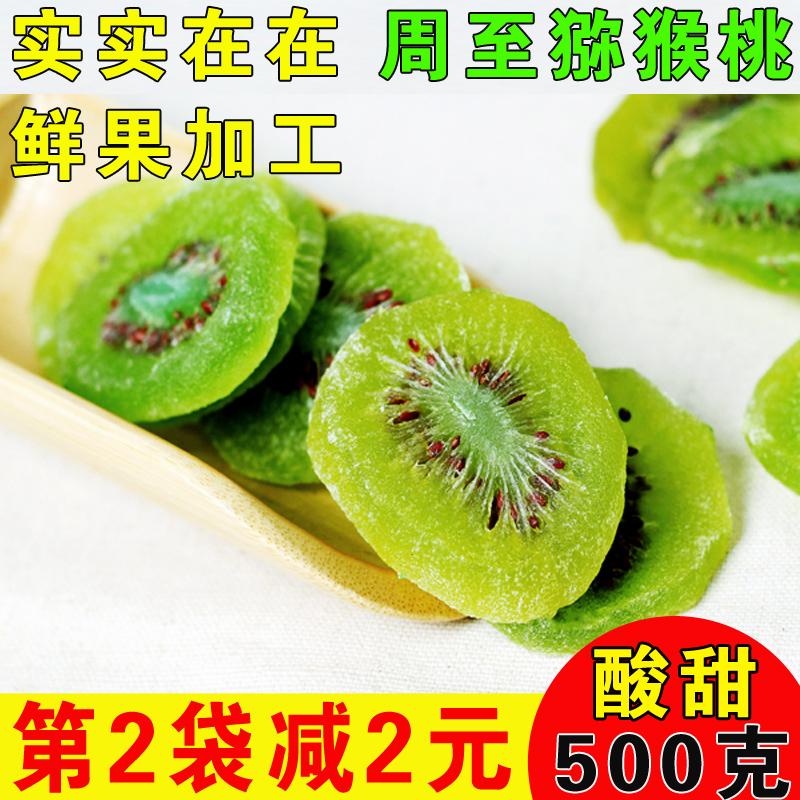 陕西特产 休闲果脯零食周至猕猴桃奇异果干猕猴桃干500克 包邮