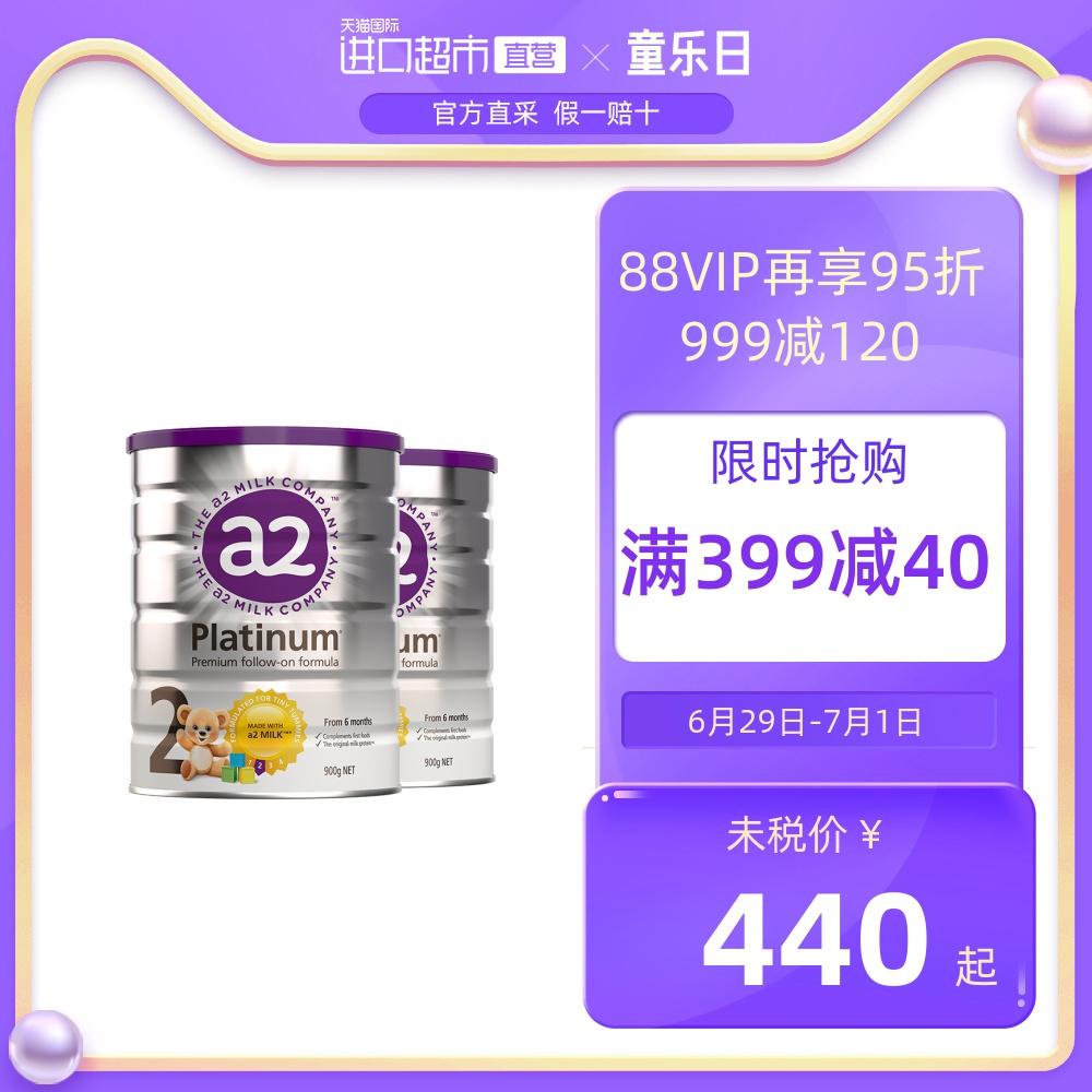 新西兰a2进口原装婴幼儿配方奶粉6-12个月宝宝适用2段900g*2罐