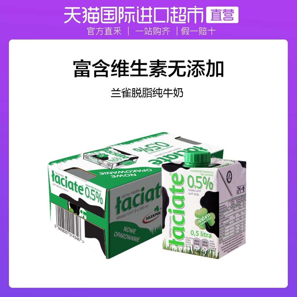 Laciate兰雀进口牛奶脱脂纯牛奶学生儿童营养早餐家庭装500ml*8