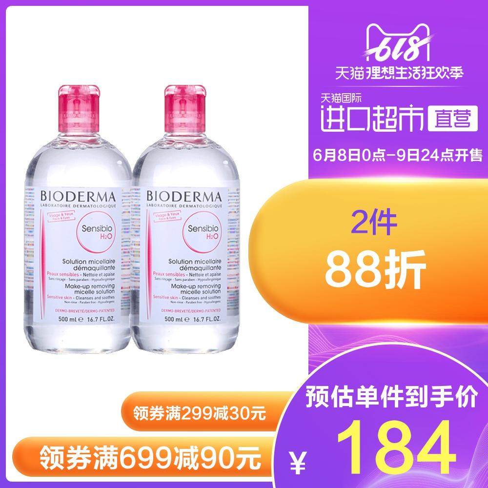 法国Bioderma贝德玛进口卸妆水粉水舒妍多效洁肤液眼唇500ml*2