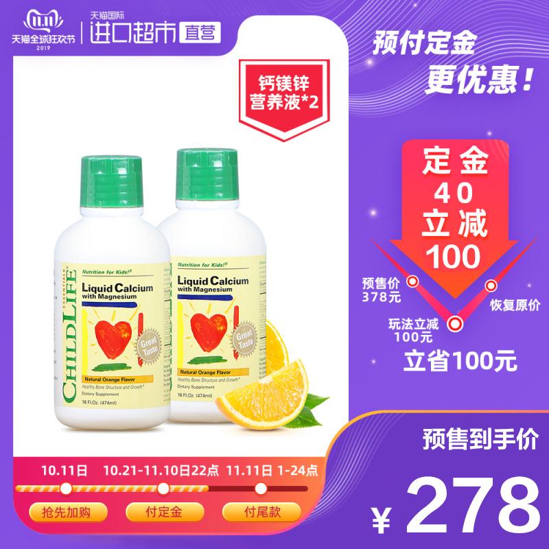 【预售】童年时光钙镁锌补钙液进口婴儿宝宝乳钙儿童柠檬酸钙*2