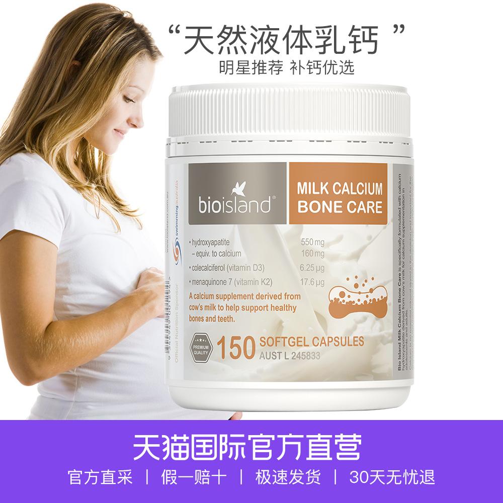 【直营】bio island天然液体乳钙 青少年成人孕妇中老年补钙150粒