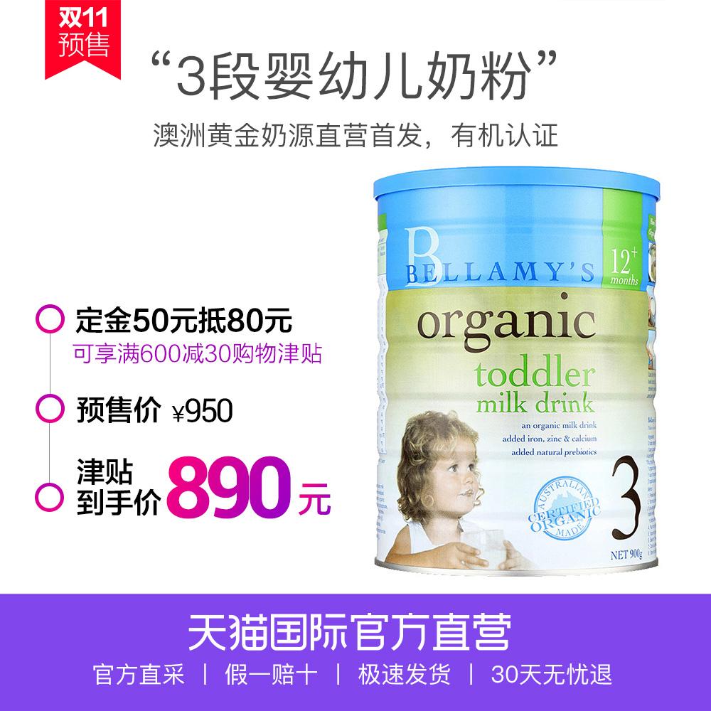 【直营】澳洲贝拉米3段有机婴幼儿奶粉三段900g 6罐装