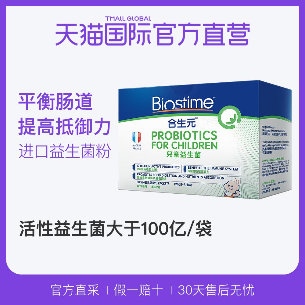 直营 合生元 儿童 益生菌 法国 原装 进口 粉剂