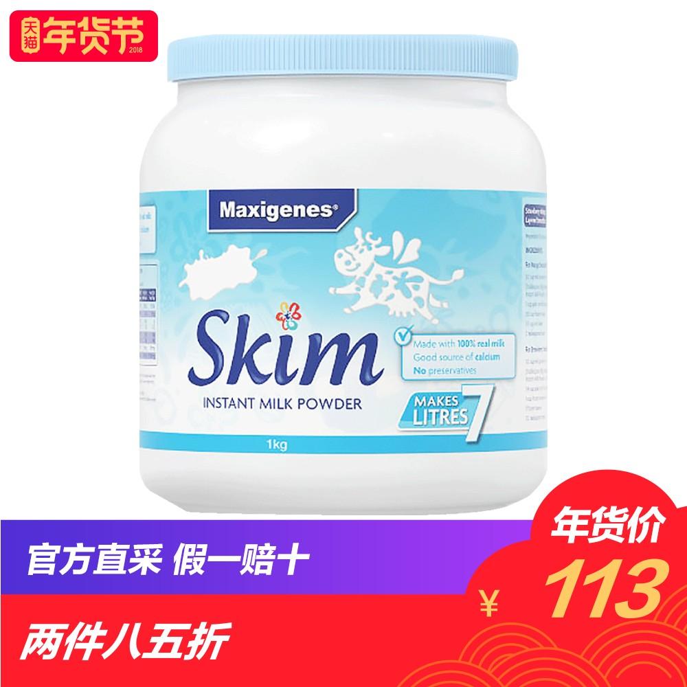 【直营】澳洲进口蓝胖子美可卓Maxigenes脱脂成人奶粉罐装1kg