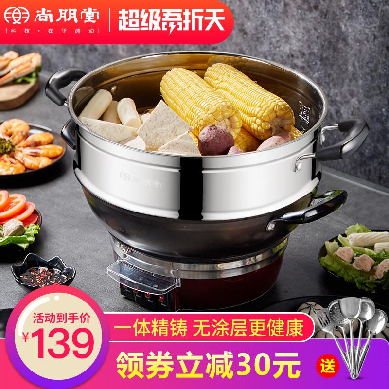 尚朋堂电炒锅家用电火锅多功能电热锅铸铁电锅炒菜锅一体蒸煮煎锅