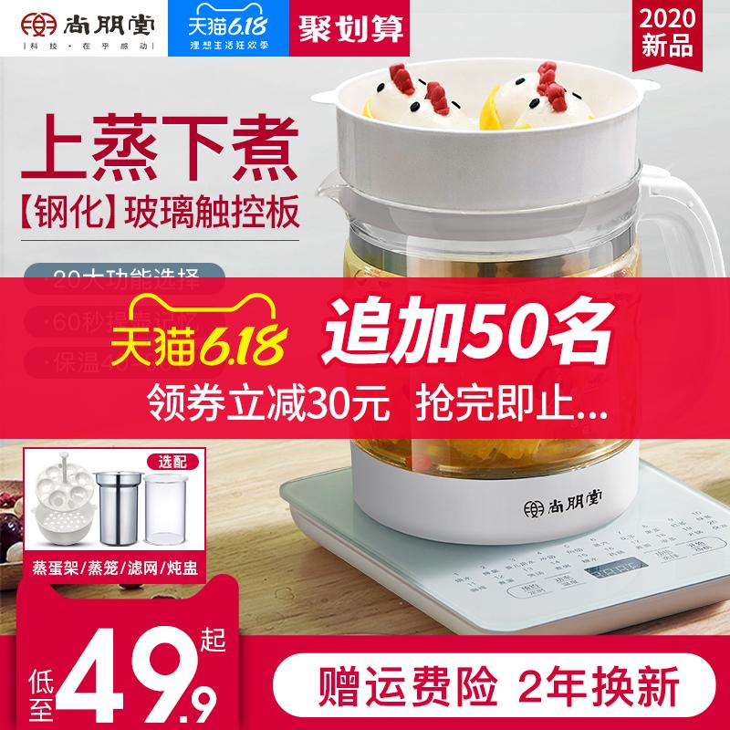 点击查看商品:尚朋堂养生壶全自动玻璃家用多功能办公室小型养身煮茶器煮花茶壶