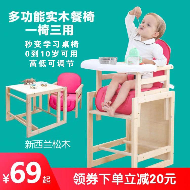 儿童餐椅实木宝宝餐椅多功能吃饭餐桌椅小孩座椅婴儿餐椅家用座椅