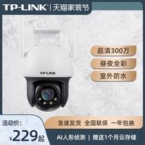 TP-LINK 300万像素星光室内室外无线有线球机4G摄像头可选TL-IPC632-A4 360度全景室外防水网络监控摄像头