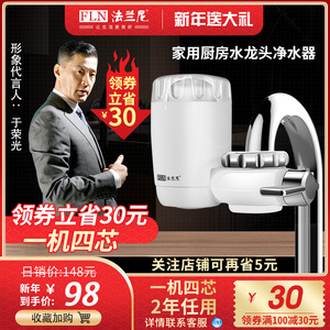 Franny water purifier faucet household tap water filtration straight drink kitchen tap water purifier water filter