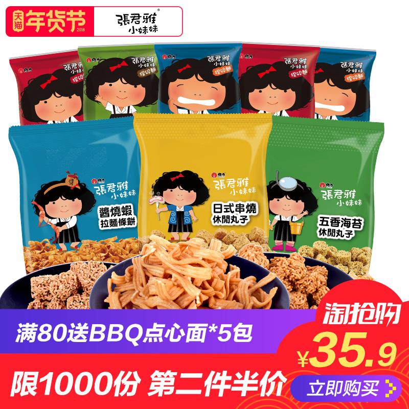 张君雅小妹妹台湾进口小吃零食组合送女友大礼包干脆面膨化食品
