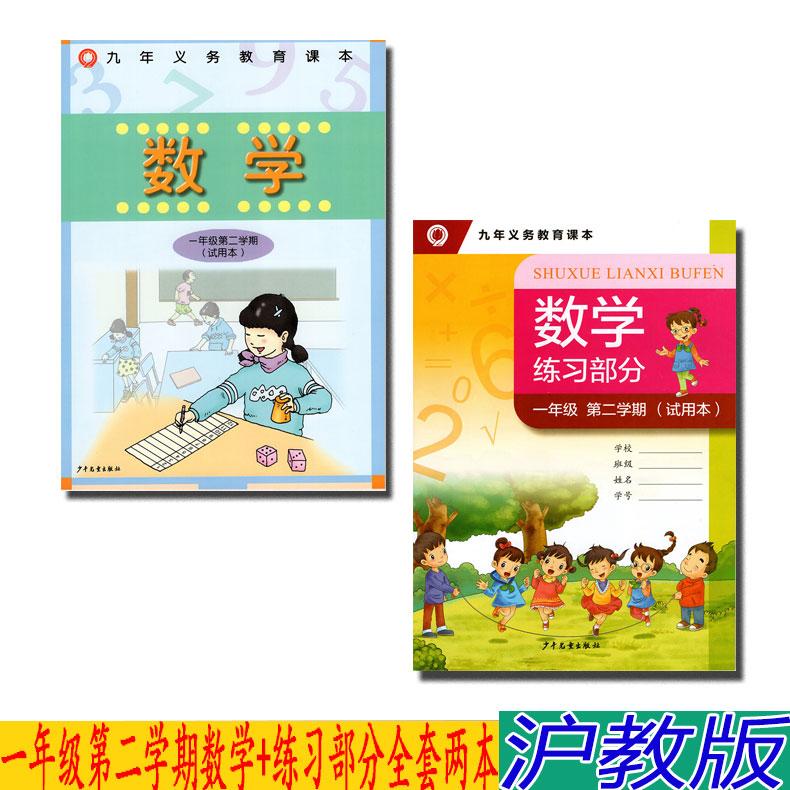 上海小学教材课本教科书 数学 一年级第二学期1年级下册 少年儿童出版社 沪教版九年义务教育教科书 一年级下册数学+练习部分