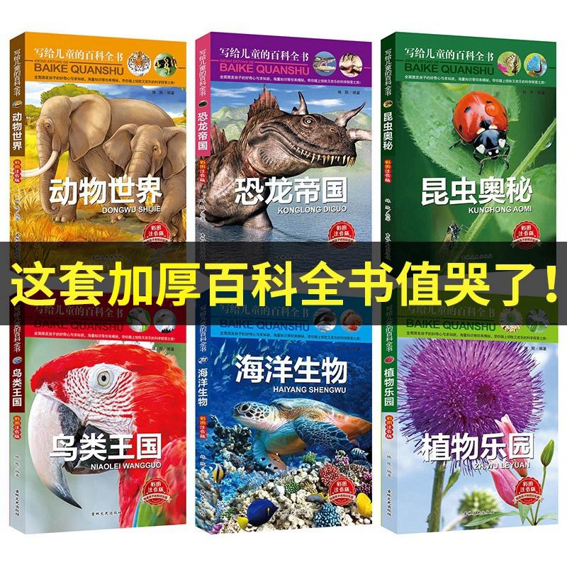 写给儿童的百科全书全套6册7-12岁注音小学版昆虫植物王国海底动物世界儿童图书海洋生命生物书籍科普类大百科恐龙书 幼儿动物大全
