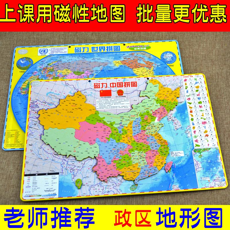 大号磁力中国地图拼图初中学生世界磁性政区地形图儿童益智力玩具