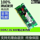 Genuine Sony Knight DDR2 800 2G laptop memory compatible 667 can be dual-4G