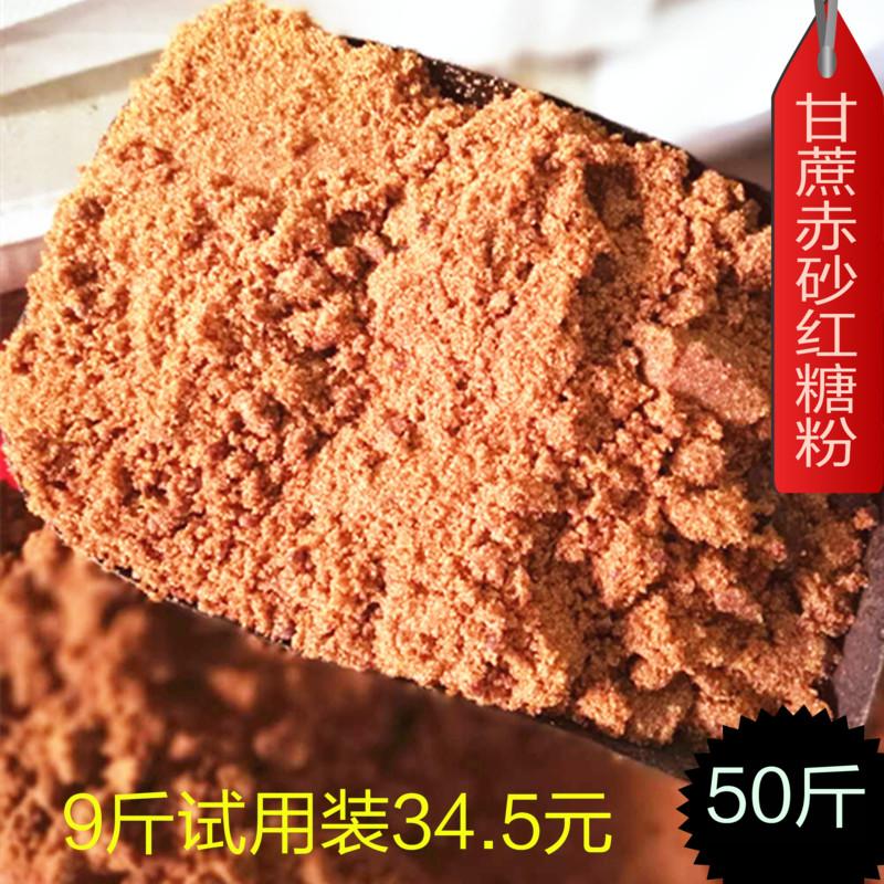 散装50斤赤砂糖红糖粉批发25kg大包袋装馒头面包酵素纯甘蔗食用糖