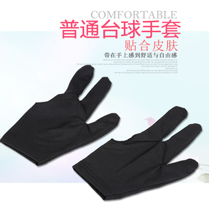 Billiard three-finger glove room with black men and women left and right hand size universal billiard gloves billiard supplies accessories