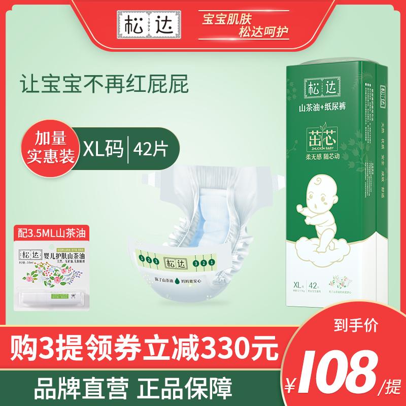 松达茁芯婴儿纸尿裤XL42山茶油超薄干爽新生儿宝宝男女尿布湿正品