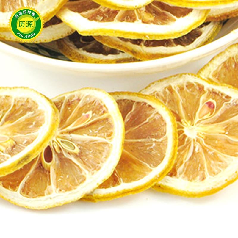 历源四川安岳柠檬片泡茶美白 一级烘干柠檬片散装 干柠檬片250g