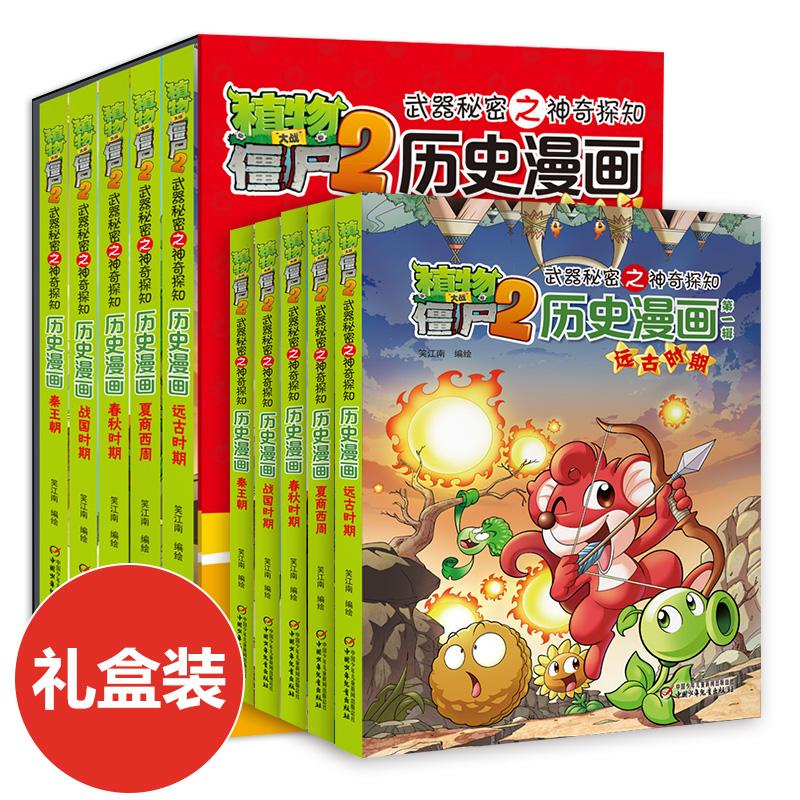 礼盒装全5册 植物大战僵尸2漫画书全集漫画版历史漫画书之神奇探知 全集新版漫画书9-12岁小学生一二三年级搞笑全套儿童卡通动漫书