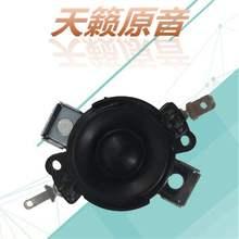 1.25寸钕磁超高音发烧高音hn11汽车音i2y书架音箱强磁高音仔