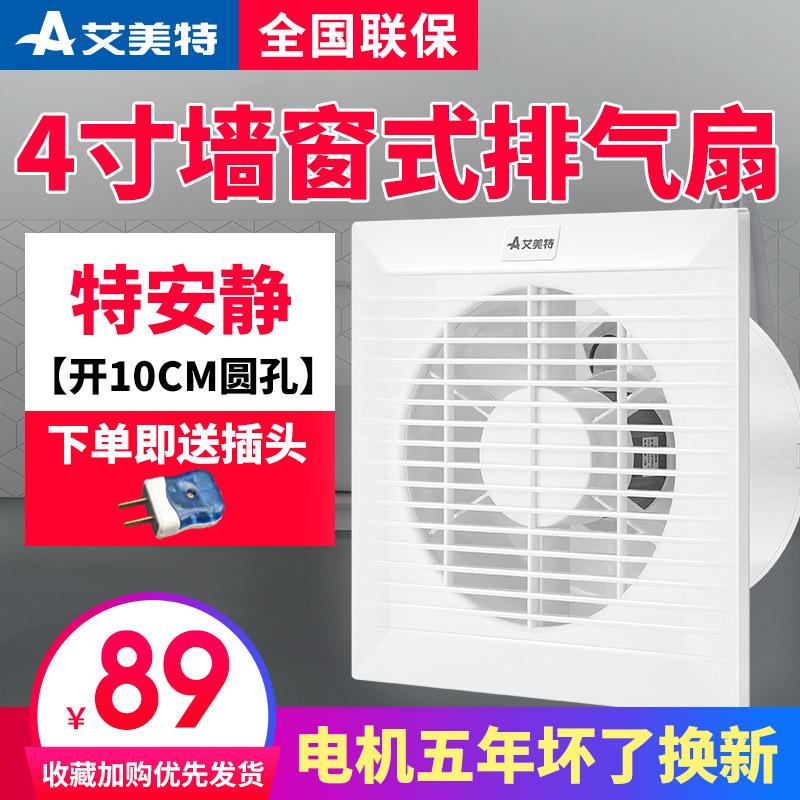 艾美特排气扇卫生间4寸6寸窗式换气扇家用浴室玻璃墙壁强力排风扇