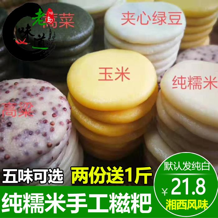 糯米糍粑純手工湘西沅陵特產蒿子粑粑綠豆玉米高粱糍粑年糕1份3斤