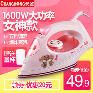 Changhong electric iron household steam mini handheld small iron student dormitory small ironing iron
