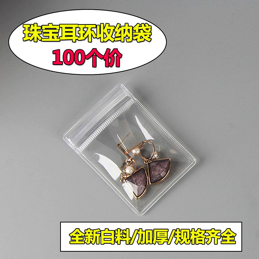 100个加厚高透明首饰珠宝袋耳环收纳袋自封PVC袋子玉石文玩密封袋