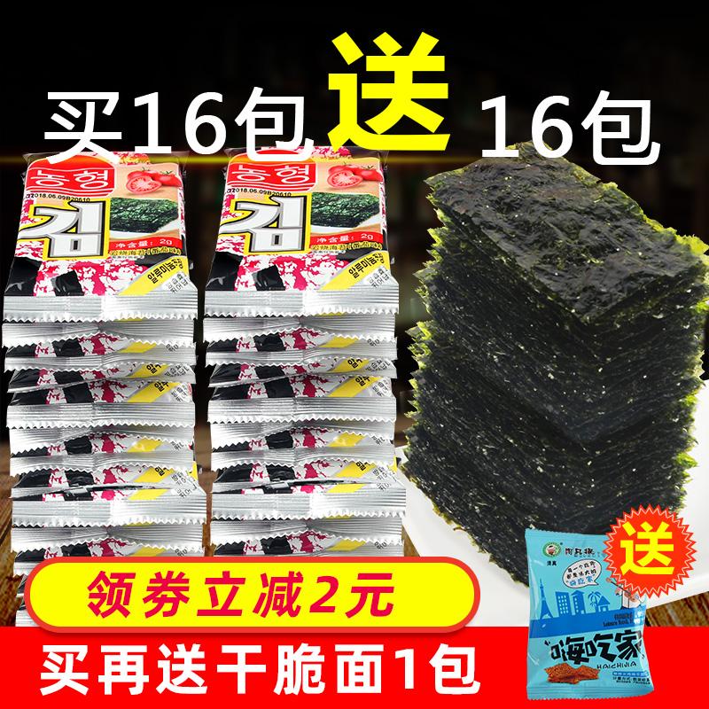 农亨超大份量岩烧海苔32包 海苔即食 海苔寿司紫菜小零食辅食