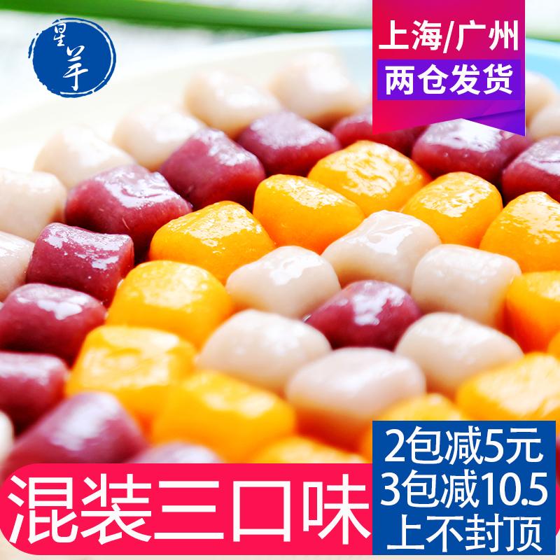 星芋芋圆鲜芋仙手工芋圆甜品奶茶店烧仙草组合芋圆混合装汤圆包邮