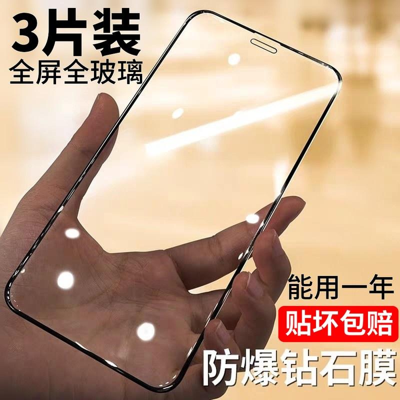 苹果x钢化膜iPhone7/8plus手机XsMax蓝光全屏覆盖XR全包边玻璃膜6