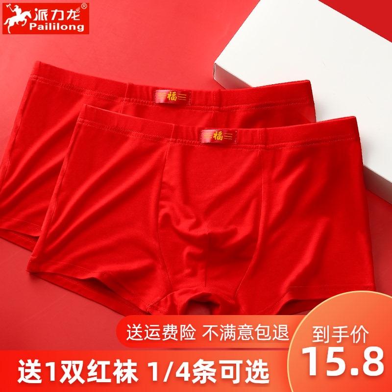 一条装男士红色内裤男平角本命年鼠莫代尔四角裤结婚红短裤头属鼠