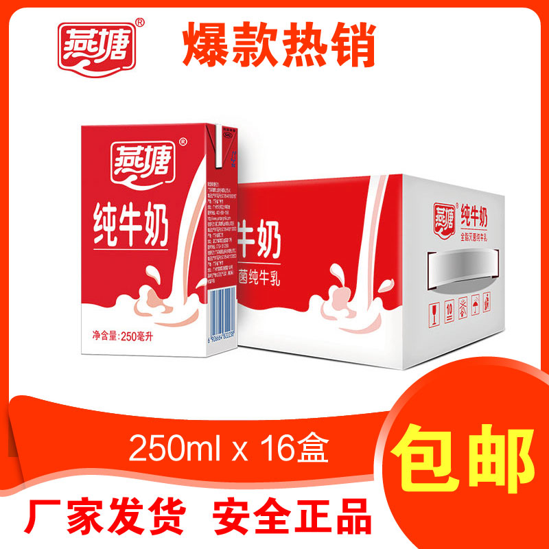 燕塘纯牛奶全脂营养250ml×16盒孕妇儿童常温奶早餐伴侣整箱包邮