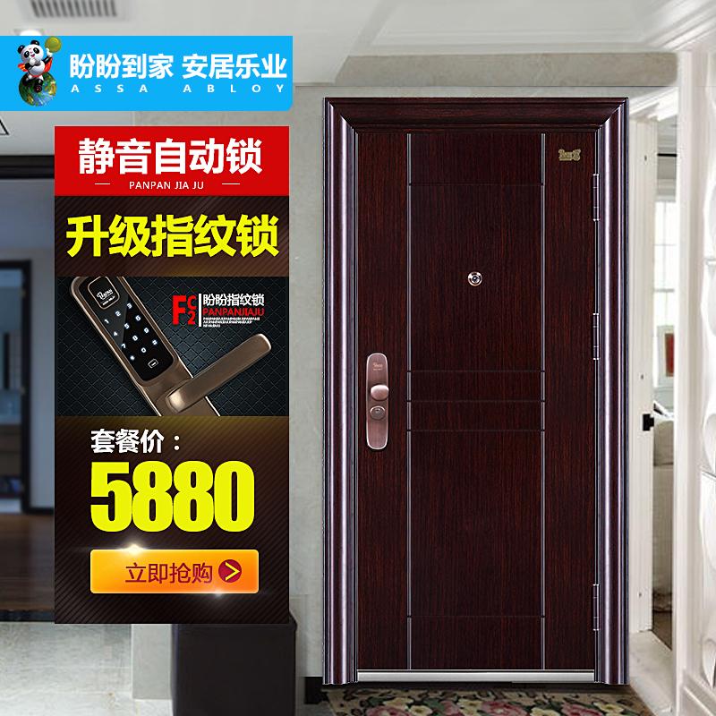 盼盼防盗门8A家用配自动锁防撬猫眼防盗门甲级大门安全门入户门