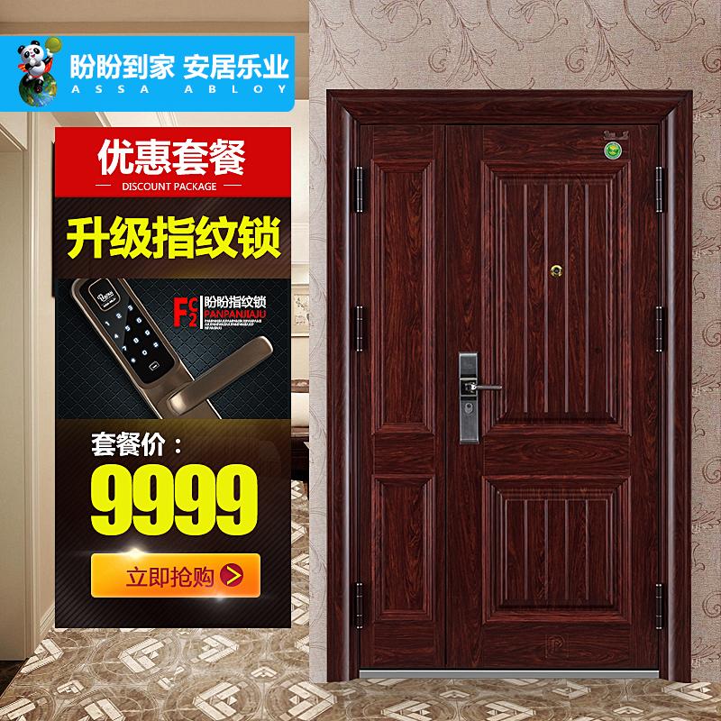 盼盼防盗门79型子母门甲级钢制C级锁芯安全门入户门进户门可定制