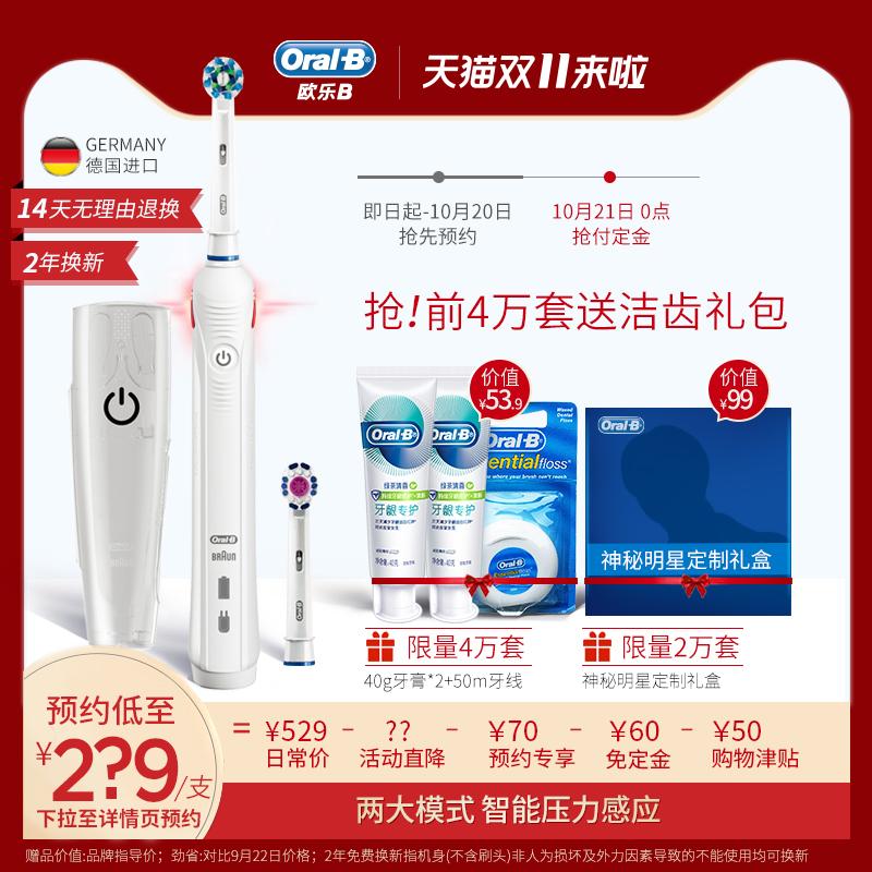 OralB/欧乐B电动牙刷P2000声波圆头成人家用自动旋转式充电式进口
