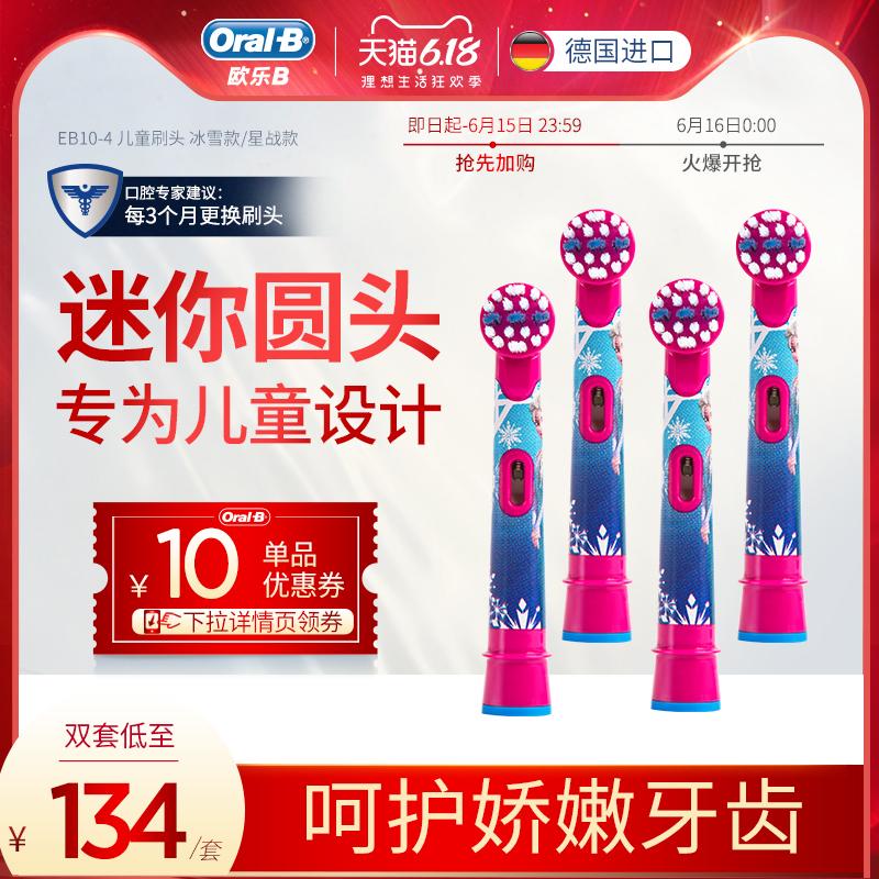 OralB/欧乐B儿童电动牙刷头通用替换头软毛迪士尼卡通宝宝家用