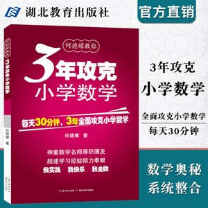 3 Years of Primary School Mathematics Edited by He Deyao Primary School Mathematics Teaching Supplementary Lesson Plan 123 Grade 456 Elementary School Formula Theorem Reference Book Method