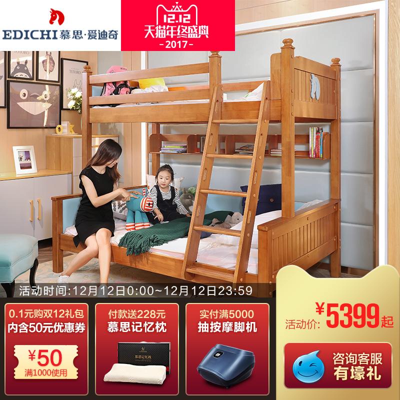 慕思床 儿童床 高低床子母床上下铺床双层床软包橡胶实木BKC2-001