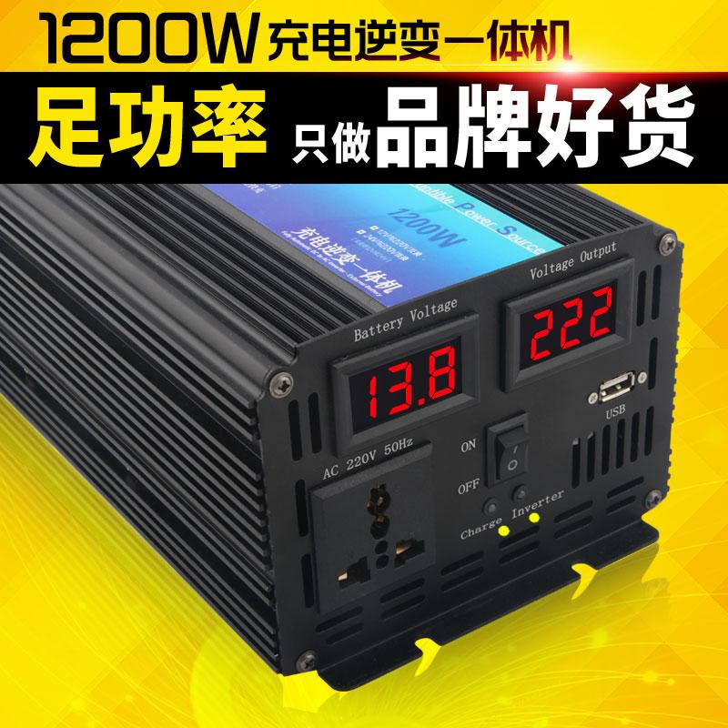 正品足功率12v家用逆变充电器一体机24v大功率额定1200w全自动