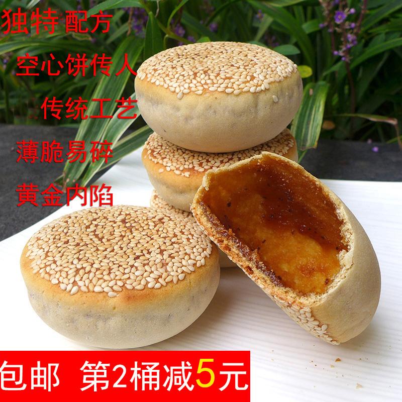 衢州特产仲胡杜泽空心饼 桂花空心饼 糕点手工碳烤10个包邮